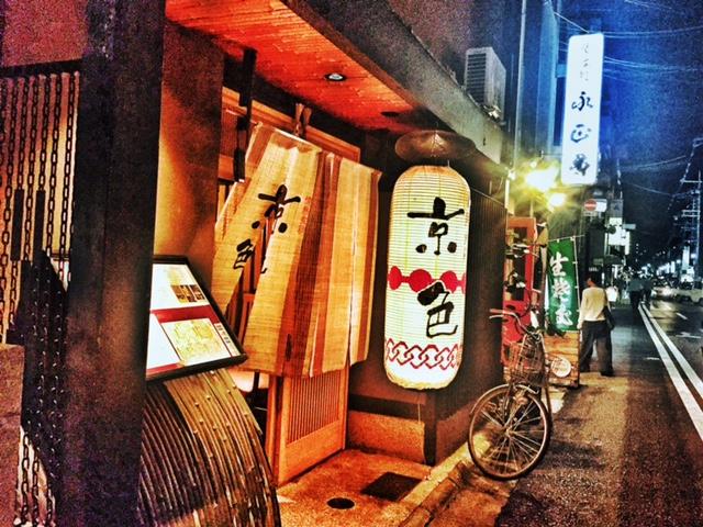 Kyoto-restaurant-city-suzi-albrecht